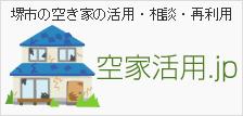 空家活用.jp