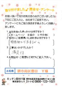 キッチンリフォーム 口コミ 堺市南区豊田