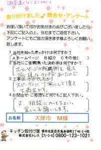 キッチンリフォーム 口コミ 大津市