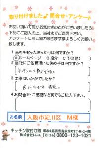 キッチンリフォーム 口コミ 大阪市淀川区