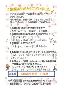 キッチンリフォーム 口コミ 大阪市生野区