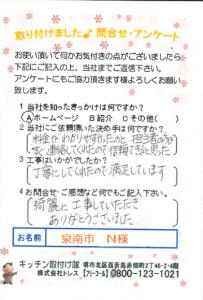 キッチンリフォーム 口コミ 泉南市