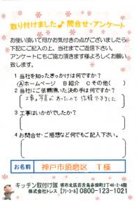キッチンリフォーム 口コミ 神戸市須磨区