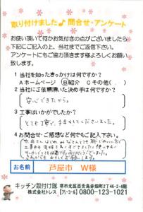 キッチンリフォーム 口コミ 大阪市