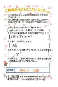 キッチンリフォーム 評判 豊中市A様