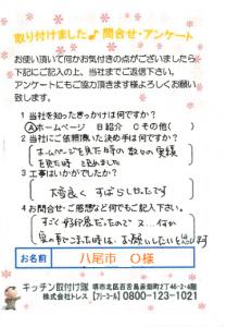 キッチンリフォーム 口コミ 八尾市