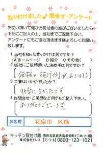 キッチンリフォーム 口コミ 和泉市
