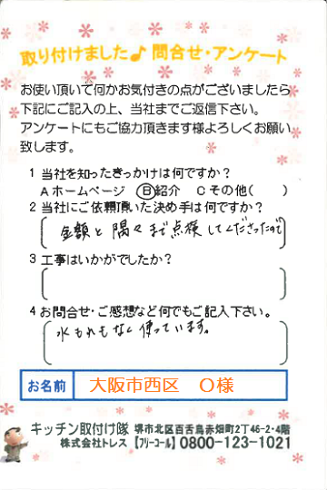 キッチンリフォーム 口コミ 大阪市西区
