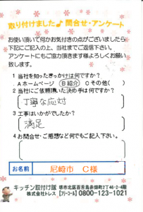 キッチンリフォーム 口コミ 尼崎市