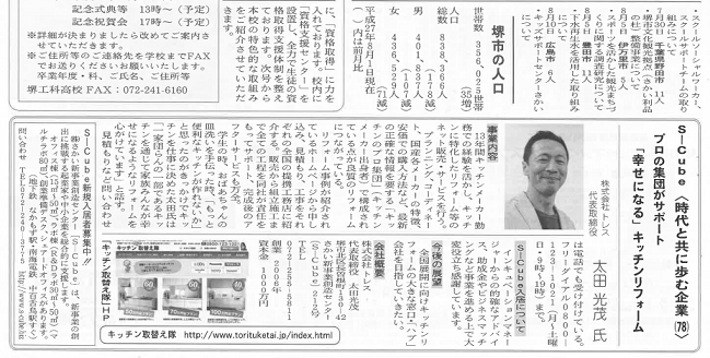 キッチンリフォーム 取替え隊 記事②