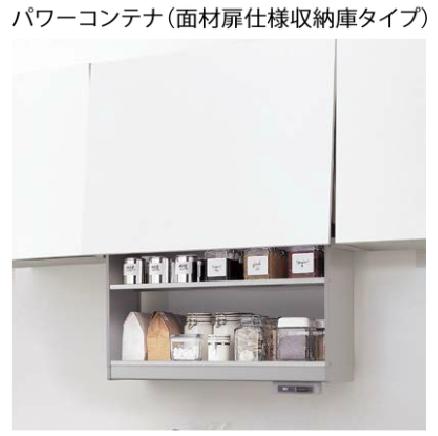 キッチンリフォーム 吊戸棚 アイテム⑤