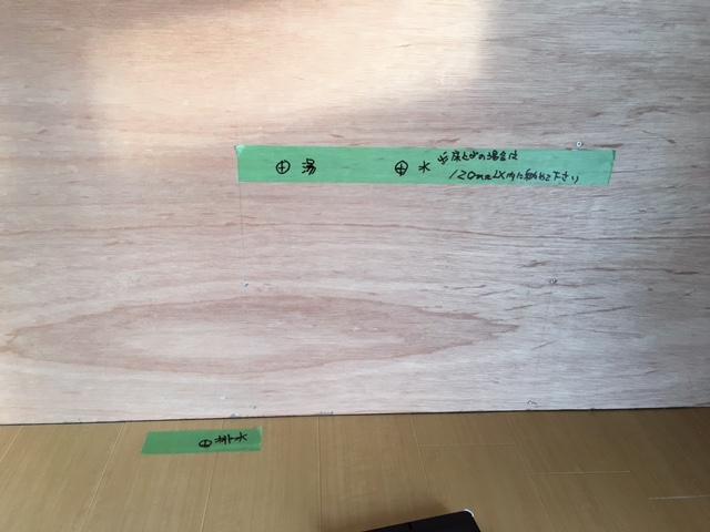 シエラ キッチン 取替え⑤