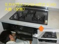 ミカドキッチンガスコンロ取替え事例
