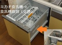 ミカドの食洗器取り替え事例
