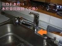 ミカドの水栓金具の取り替え事例