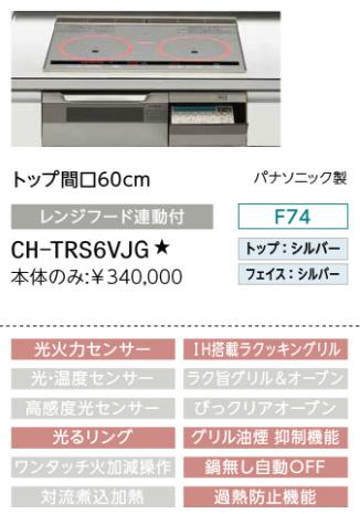 LIXIL システムキッチン シエラ⑩
